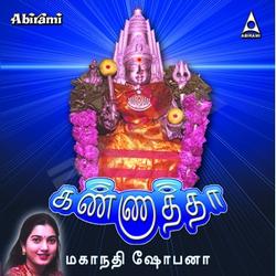 கணநாதா songs