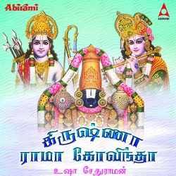 கிருஷ்ணா ராமா கோவிந்தா songs