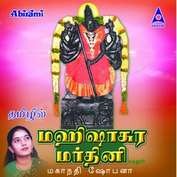 Listen to Sakthi Unthan songs from Mahishasura Mardini - Mahanadhi Shobana