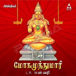 Moga Muthu Mari songs