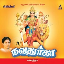 Navadurga songs