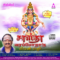 Listen to Anandam Anandam songs from Sastha Varaporaru