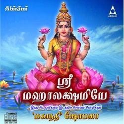 ஸ்ரீ மஹாலக்ஷ்மியை songs