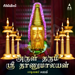 Arul Tharum Sri Thnumalayan  songs