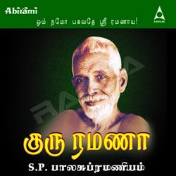 Guru Ramana songs