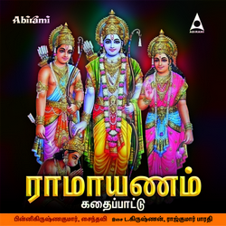 Ramayanam Kadhai Pattu songs