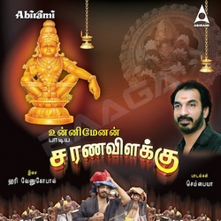 Listen to Pampavasane songs from Sarana Vilakku