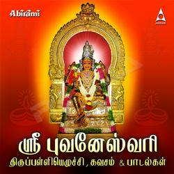 Sri Bhuvaneswari Suprabatham And Kavasam songs