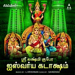 Sri Lakshmi Gubera Iswarya Kataksham  songs