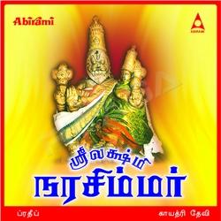 ஸ்ரீ லட்சுமி நரசிம்மர் songs