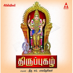 Listen to Pandalam songs from Thiruppugazh - Vol 1