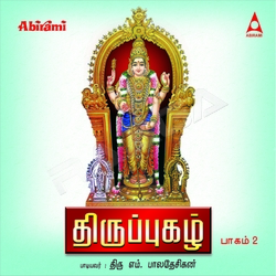 Listen to Murugan Kumaran songs from Thiruppugazh - Vol 2