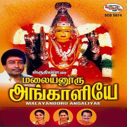 Malayanooru Angaliyae - Vol 1 songs
