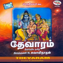 Listen to Chotrunai songs from Thevaram - Thiruthani N. Swaminathan