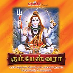 Kumbeshwara songs