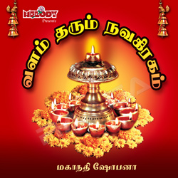 Valam Tharum Navagraham songs