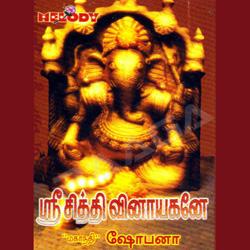Sri Sidhi Vinayaganae