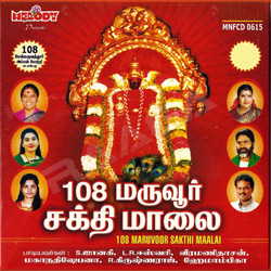 Listen to Ulagala Vantha songs from 108 Maruvoor Sakthi Maalai