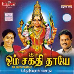 Listen to Bannaari Maariyamma songs from Om Sakthi Thaayae