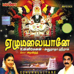 Listen to Theeraatha songs from Ezhumalaiyane