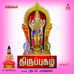 Thiruppugazh - Vol 3