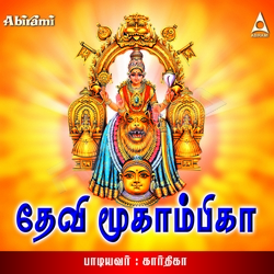 Devi Moogambika songs