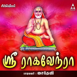 Sri Raghavendra songs