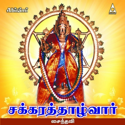 Chakrathalwar songs