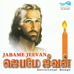 Jabame Jeevan - Vol 1 songs