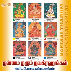Listen to Arpudham Seidhidum songs from Nanmai Tharum Navagrahangal