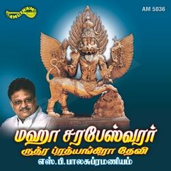 மகா சரபேஸ்வரர் songs