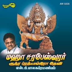 Maha Sarabeswarar songs