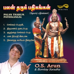 Palan Tharum Pathikangal songs