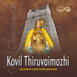 Listen to Thirupallandu songs from Kovil Thiruvaimozhi