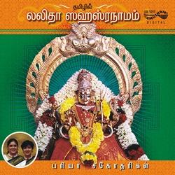 Lalitha Sahasranamam songs