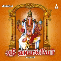 Sri Hayagreevar  songs