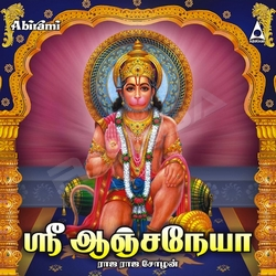 Listen to Anjanaiyin Puthiran songs from Sri Anjaneya