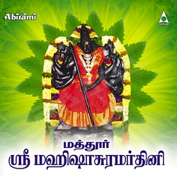 Mathur Sri Mahishasura Mardini  songs