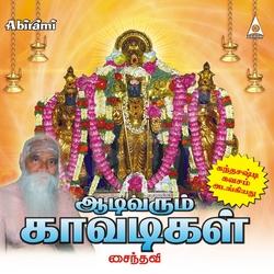 Listen to Aariru Thadanthol songs from Aadivarum Kaavadigal
