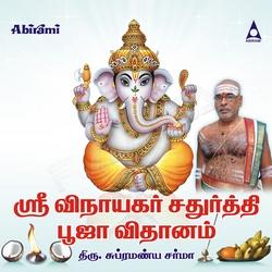 Sri Vinayagar Chathurthi Pooja Vidanam songs