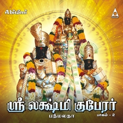 Sri Lakshmi Kuberar - Vol 2 songs