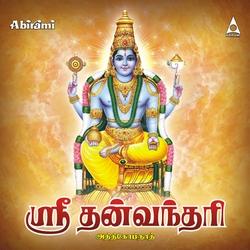 Listen to Aarogyam songs from Sri Dhanvantri