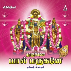 Listen to Karpaka Vinayaka songs from Murugane Mal Marugane