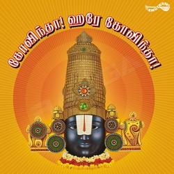 Govinda Hare Govindha songs
