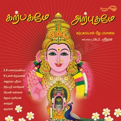 Karpagame Arputhame songs