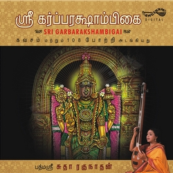 Sri Garbarakshambigai songs