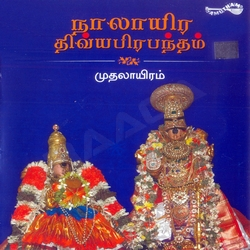 Nalayira Divyaprabandham - Mudalaayiram
