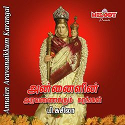 Listen to Mery Matha songs from Annaien Aravanaikkum Karangal