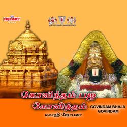 கோவிந்தம் பாஜ கோவிந்தம் songs