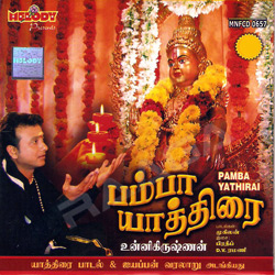 Listen to Ayyan Ayyan Poojaikku songs from Pamba Yathirai